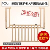 实木婴儿床护栏宝宝掉床围栏儿童床栏防摔防护栏大床1.8-2米挡板a405 +备注颜色 单片价格