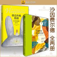 正版 沙因费尔德 丰盛快乐系列文集全3册(你值得过更好的生活1+2+快乐终极指南)最好的生活 学会感恩,懂得包容
