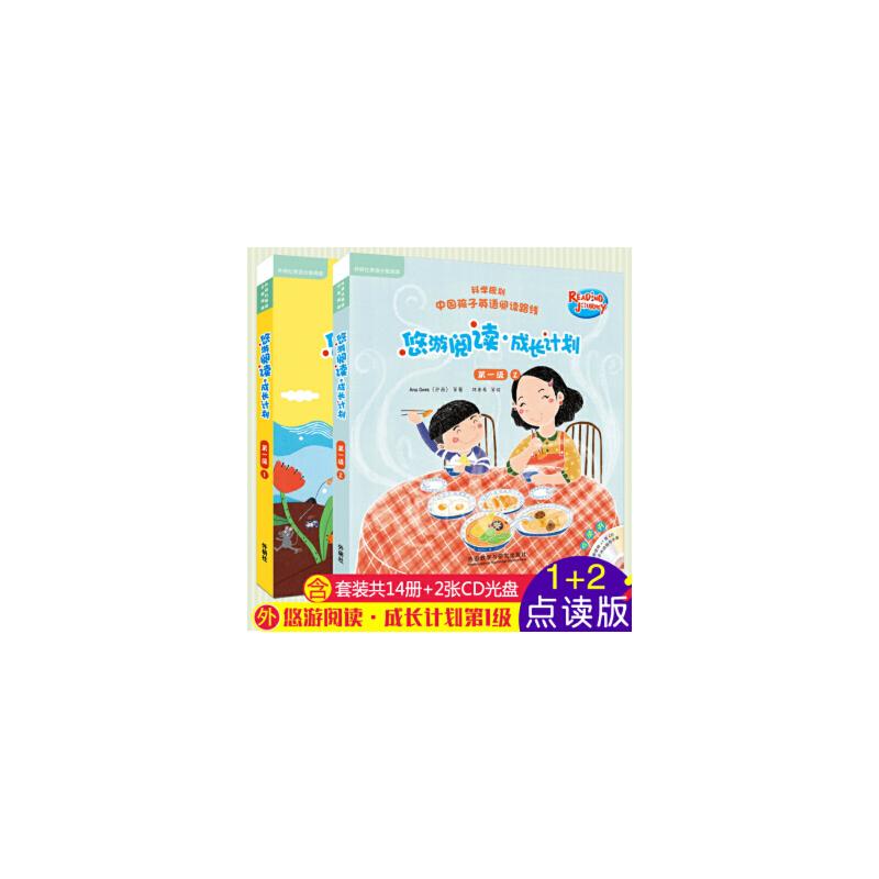 【第一级1+2】英语分级阅读悠游阅读成长计划第一级1+2儿童英语课外阅读丽声悠悠阅读少儿英语第一级书 (点读书)全6册读物+1张CD+亲自共读指导手册 儿童英语课外读物