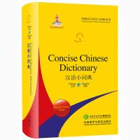 外研社:汉语小词典(英语版)(外研社汉语学习词典系列)