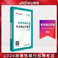 中公教育2020政策性银行招聘考试考点速记手册