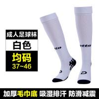 足球袜男女秋冬季加厚毛巾底棉袜组队比赛训练长筒袜子