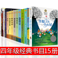 四年级课外书阅读书籍15册妈妈走了秘密花园青鸟正版小学生昆虫记男生贾里獾的礼物极地特快天空在脚下大草原上的小木屋必读