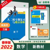 2020步步高大二轮专题复习与增分策略数学北京天津山东海南