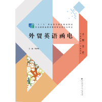 """高职高专""""十二五""""规划教材:行业英语系列:外贸英语函电"""