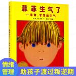 【赠送99元依依姐姐故事】菲菲生气了--非常非常的生气 精装绘本 启发少幼儿童情商绘本故事图画书2-3-5-6-8岁