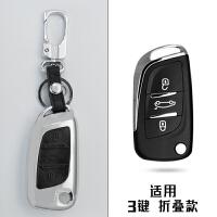 汽车改装雪铁龙C2C4C5C6世嘉凯旋富康毕加索爱丽舍金属钥匙包套壳