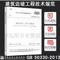 【官方正版】GB50330-2013 建筑边坡工程技术规范 附条文说明 (代替GB50330-2002)