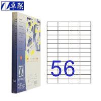 卓联ZL2656A镭射激光影印喷墨 A4电脑打印标签 52.5*21.5mm不干胶标贴打印纸 56格打印标签 100页