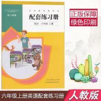 新版人教版PEP小学六年级上册英语配套练习册 三年级起始版英语六年级上册配套练习册