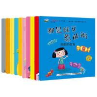 小小数学家小小存钱罐 10册 我的首套数学绘本故事书3-6岁儿童书籍趣味数学练习绘本图书早教书阶梯数学启蒙畅销书籍加减