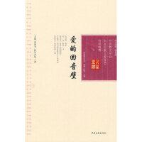 【二手旧书9成新】人生坐标――情爱卷《爱的回音壁》 中国散文学会 9787505963481 中国文联出版社
