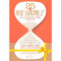 【新书店正版】 25岁明白就晚了 步入社会的年轻人要做的50件事 敬敏 新世界出版社 9787510428395