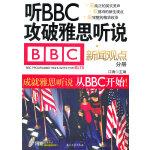 江涛英语 听BBC攻破雅思听说 新闻观点分册