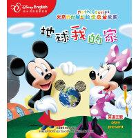 米奇妙妙屋数学启蒙故事:地球我的家――美国迪士尼经典动画品牌助力孩子数学启蒙,和米老鼠一起开发数学逻辑思维,著名教育专