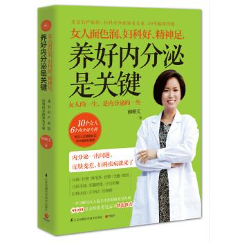 女人面色润,养好内分泌是关键(pdf+txt+epub+azw3+mobi电子书在线阅读下载)