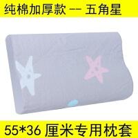 60x40cm泰乳胶枕套枕套50*30儿童高低记忆枕套