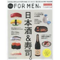 现货 日版 特�e保存版 日本酒&寿司 Hanako for men