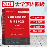 中公教育2020大学英语四级考试:阅读180篇
