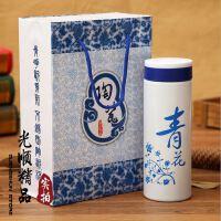 青花瓷保温杯 高档陶瓷内胆直身杯 印刷广告礼品杯 豪华礼盒套装