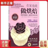 在家也能做烘焙:高级杯装蛋糕、曲奇饼干和马卡龙,机械工业出版社9787111537236【新华书店,正版现货】