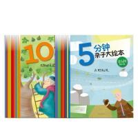 5分钟/10分钟亲子大绘本10册 0-3-6岁幼儿早教启蒙图画书 彩图版亲子共读睡前故事 幼儿园宝宝阅读童话故事书 儿