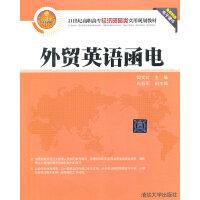 外贸英语函电(21世纪高职高专经济贸易类实用规划教材)
