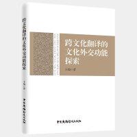 跨文化翻译的文化外交功能探索