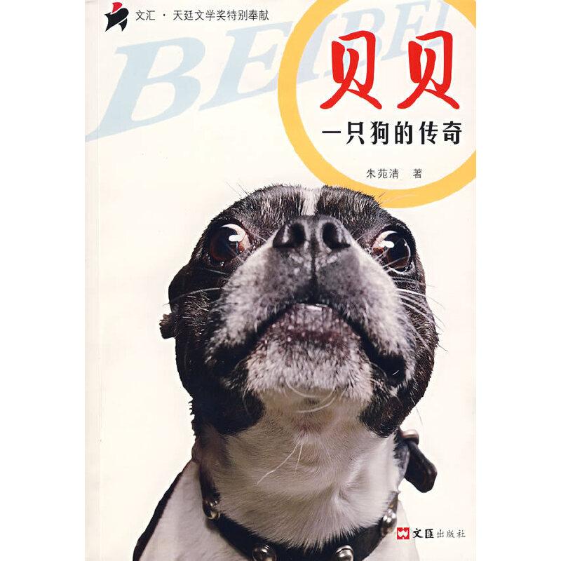 贝贝一只狗的传奇