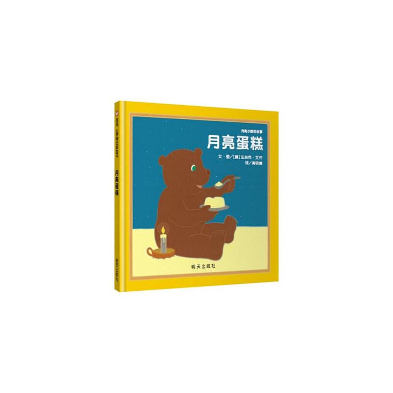 """*【美国网站五星】月亮小熊的故事<月亮蛋糕>少幼儿童精装绘本故事读物0-3-6-8岁正版畅销精选图画书籍擖 """"月亮小熊&rdquo..."""