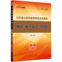 中公教育2020山东省公务员录用考试全真题库:申论30套