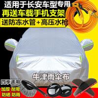 新长安CS35CS75车衣CS15车罩CX70CS55SUV专用防晒防雨加厚汽车套SN32