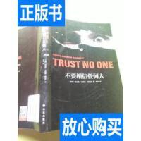 [二手旧书9成新]外国通俗文库:不要相信任何人 /[美]格雷格・安?