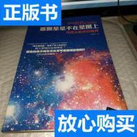 [二手旧书9成新]那颗星星不在星图上:寻找太阳系的疆界 /卢昌海