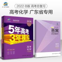 2021版曲一线5年高考3年模拟高考化学B版 新高考适用命提规律/提组分层精练