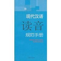 现代汉语规范手册・现代汉语读音规范手册