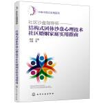 沙盘中国之应用系列--社区沙盘指导师:结构式团体沙盘心理技术社区婚姻家庭实用指南