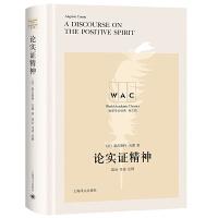 论实证精神 A Discourse on the Positive Spirit(导读注释版)(世界学术经典系列)
