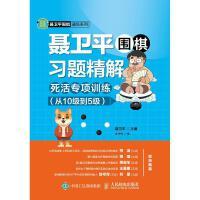 人民邮电:聂卫平围棋习题精解 死活专项训练 从10级到5级