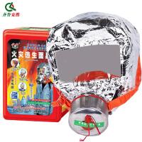 【细微过滤式】消防面具面罩 防毒面具 防烟面具 酒店公共场所用必备自救防火灾逃生面罩呼吸器
