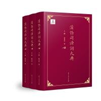 义博!汉语同源词大典全三册 殷寄明 复旦大学出版社 9787309126020 图书籍