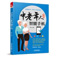 【二手书9成新】中老年人学用智能手机曾增9787113245429中国铁道出版社