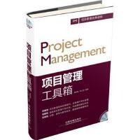 【二手旧书九成新】项目管理工具箱 康路晨,胡立朋 中国铁道出版社