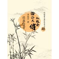 传奇经典:海公大红袍全传(四)(电子书)