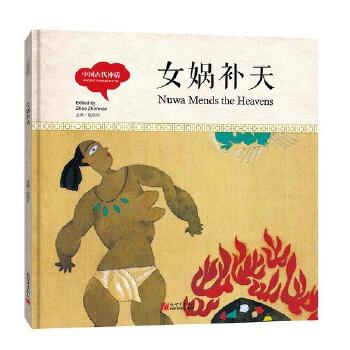 幼学启蒙丛书- 中国古代神话·女娲补天 (中英对照精装版) (汉英双语对照精美绘本,全国优秀少儿读物一等奖、国家图书奖。一本书让孩子学贯中西。)