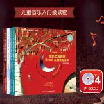 儿童音乐之旅套装:各国童谣民谣精选(4册套装)