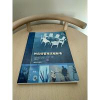 正版现货 供应链管理流程标准-正版收藏书