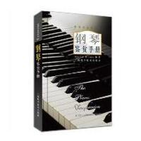 【旧书9成新】【正版包邮】钢琴鉴赏手册(精)/鉴赏与品味系列Williams,J.P.上海科学技术出版社