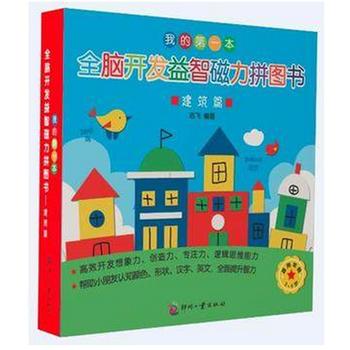 我的拼图游戏书  精装 全脑开发益智磁力拼图书-建筑篇 精装益智游戏书籍 3-6岁高效开发想象力/创造力/专注力/逻辑思维认知/颜色形状英文提升智力书籍