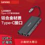 lenovo联想USB-C扩展坞 Type-C转HDMI/VGA网线接口转换集线器 苹果微软笔记本电脑拓展坞 联想USB3.0 HUB分线器千兆网口网卡 LX0801/C120